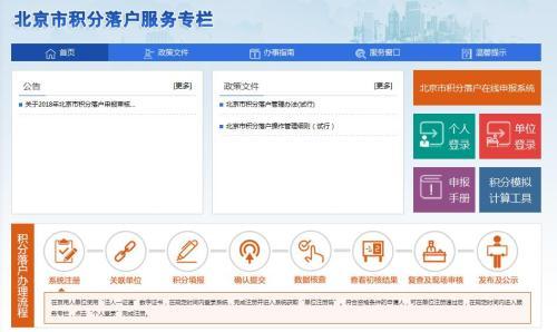北京市人力资源和社会保障局官网截图