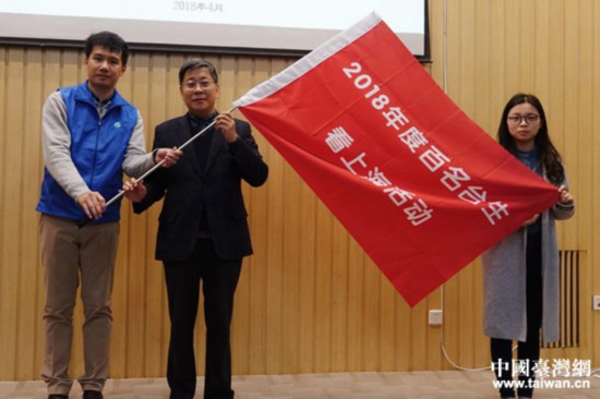 上海市政府台办主任李文辉宣布开营并向学生代表授以营旗
