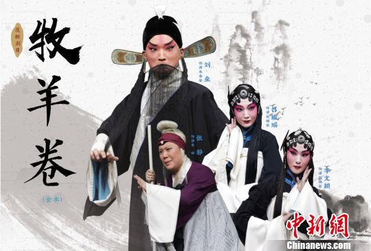 国家京剧院复排经典剧目全本《牧羊卷》上演罕见林丹曾小贤