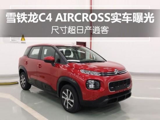 东风雪铁龙C4 AIRCROSS实车曝光 尺寸超日产逍客