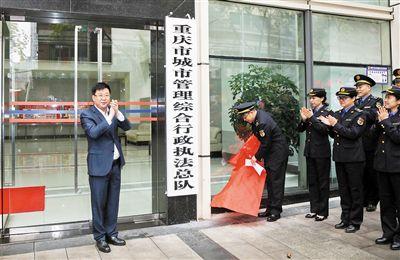 重庆市城市管理综合行政执法总队揭牌