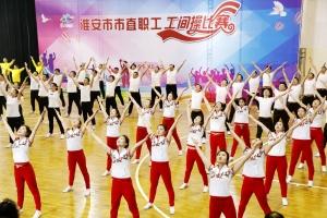 淮安举行工间操比赛 900多名干部职工参与