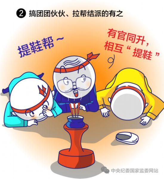 """中�o委�l布漫��形象披露""""七��有之""""突出���}"""