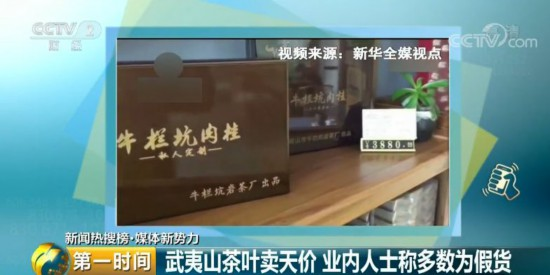 惊人大骗局!讲个故事给你听,冒牌茶叶1公斤就能卖二十多万元...