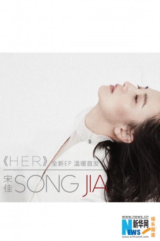 宋佳发布两首单曲《HER》《墨镜》