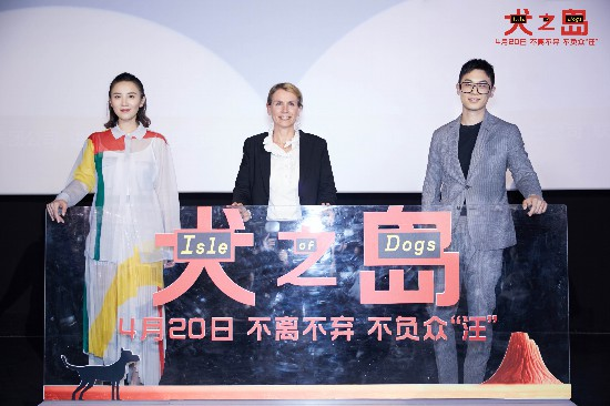 动画电影《犬之岛》在北京举行了中国首映礼发布会