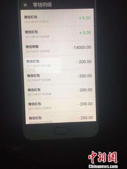 浙江女子因手机密码太简单丢失后微信被盗15200元