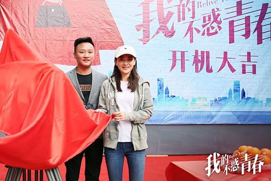 电视剧《我的不惑青春》开机梅婷陈龙演绎励志青春