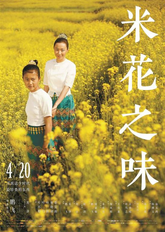 《米花之味》导演鹏飞:用团圆的食物表达分离