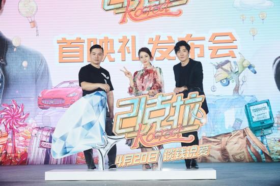 爱情电影《21克拉》举行首映发布会
