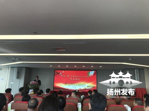 """""""一带一路""""中意经济文化合作中心在扬州揭牌"""