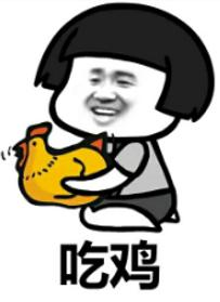 Stimulates the battlefield three, two eats the chicken, because Tencent has not blocked it.