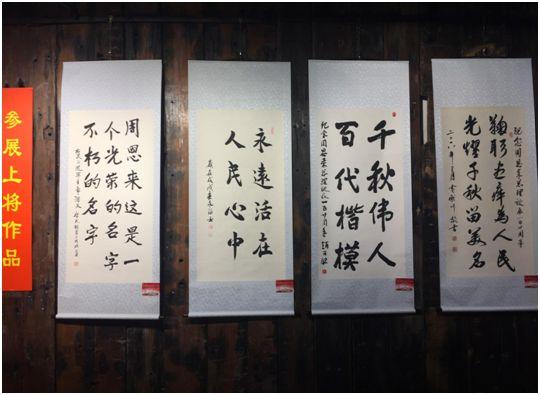 纪念周恩来同志诞辰120周年书画展在京开幕