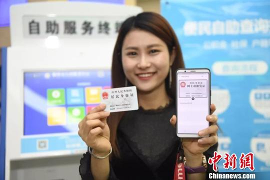 中国首批居民身份证网上功能凭证启用 多城市启动试点