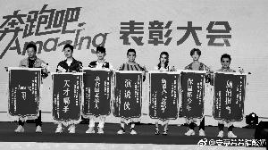 范丞丞被爆加盟《奔跑吧》 邓超调侃李晨:敢不敢撕