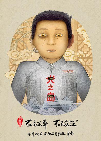 《犬之岛》中国风系列海报 能够灵动萌化人心