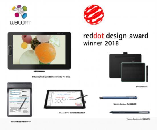 展现强者风范 wacom一举荣获六项2018红点设计大奖