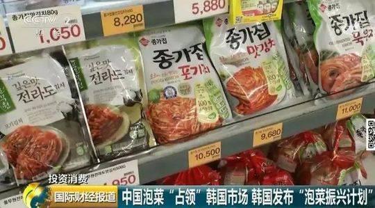 中国泡菜已占领韩国?为了