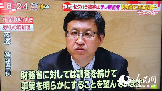 朝日电视台召开记者会(朝日电视台截图)