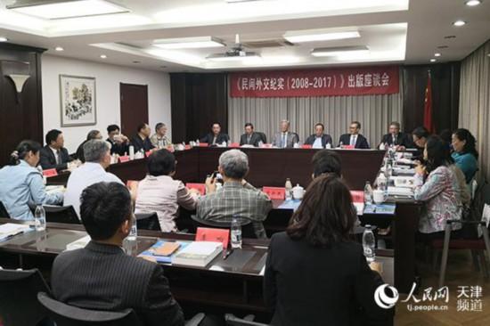 《民间外交纪实》出版座谈会在津举行 展新时代中国风采