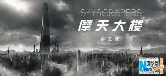 薛之谦发布新歌《摩天大楼》 致敬小人物