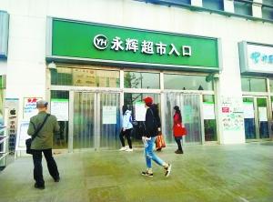 陷物业纠纷 永辉双桥店停业