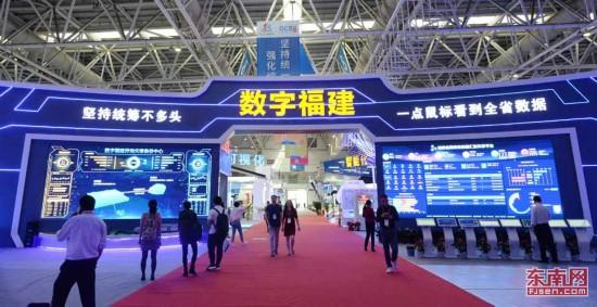 数字中国建设成果展览会整体布置完成