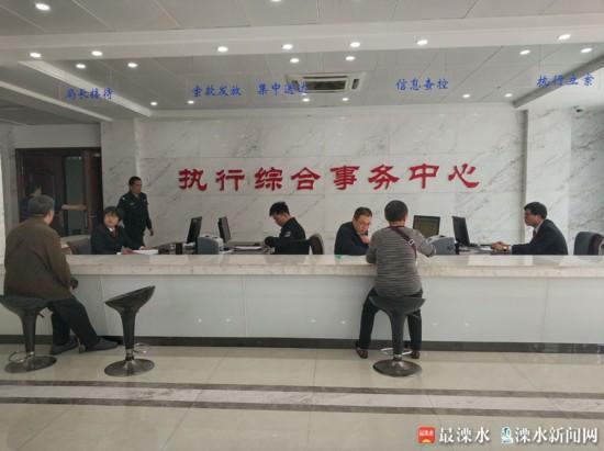 溧水法院成立南京首家执行综合事务中心