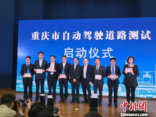 """自动驾驶汽车重庆""""上路""""七家企业获首批上路测试牌照"""
