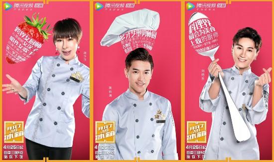 熟悉的下饭综艺升级的厨师阵容  《拜托了冰箱》第四季就要开饭了