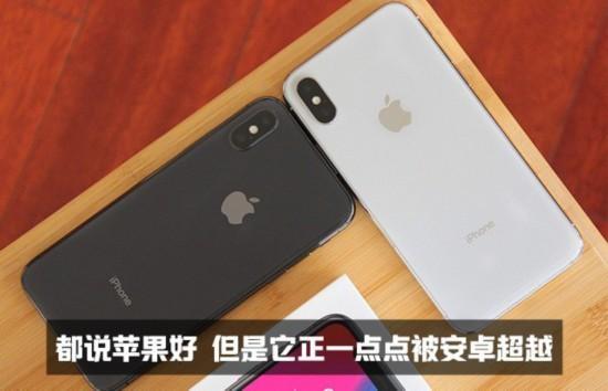 都说苹果好 但是它正一点点被安卓超越