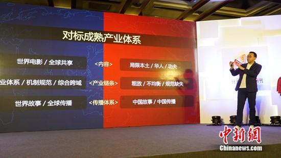 中外合拍网CEO毛成胜对中国影视进行分析