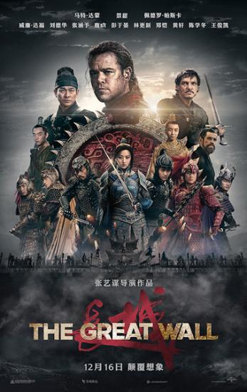 电影《长城》海报