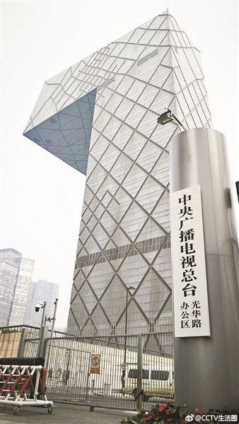 中央广播电视总台揭牌 三台首用中央广电总台呼号