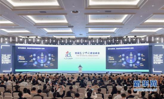 (社会)首届数字中国建设峰会在福州开幕