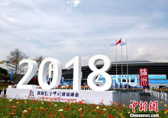 福州七条措施加快数字经济发展