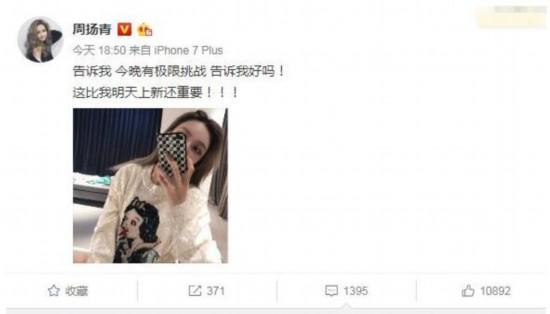 《极限挑战4》延播?罗志祥女友问导演未获正面回应