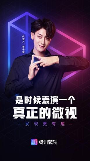 腾讯微视又有大动作!宣布黄子韬成为首位代言人!