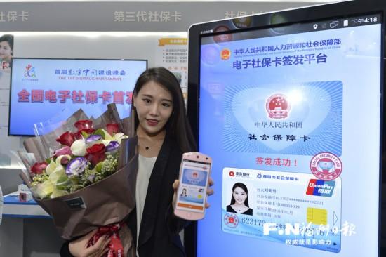 """全国第一张电子社保卡在福州签发 人社服务进入""""码时代"""""""