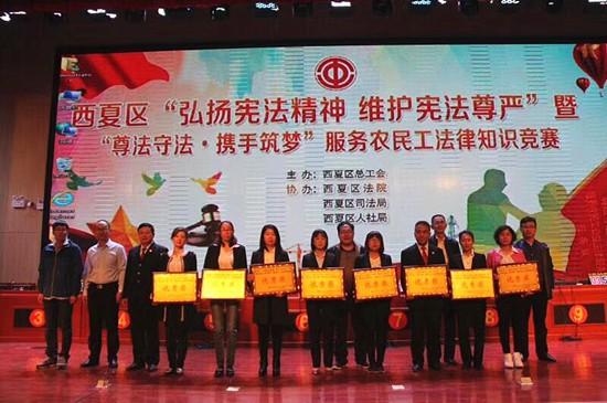 银川西夏区举办服务农民工法律知识竞赛