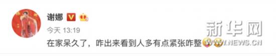 谢娜产后回到《快乐大本营》 5月5日播出