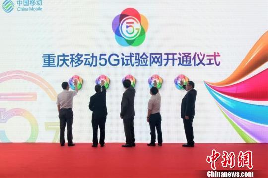 重庆首张5G试验网开通 1秒钟可下载2小时高清电影