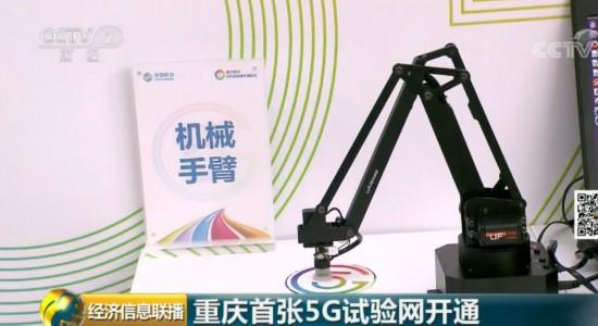 5G商业化之路又进一步 重庆开通首张移动5G试验网