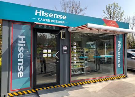 海信的无人店大战略将补充零售环境新业态