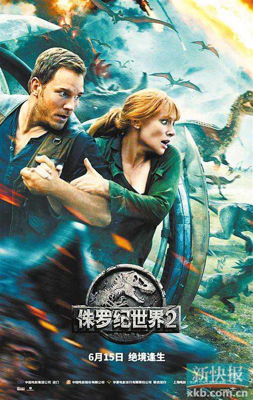 《侏罗纪世界2》巨型恐龙再集结 斯皮尔伯格继续任监制