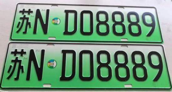 4月26日起宿迁正式启用新能源汽车专用号牌