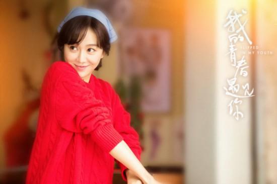 《我的青春遇见你》 魏千翔姜妍重回旧时光
