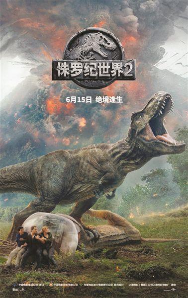 《侏羅紀世界2》定檔6月15日