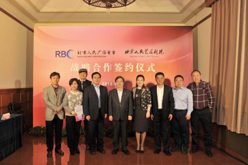 北京人民艺术剧院与北京人民广播电台举办战略合作签约仪式