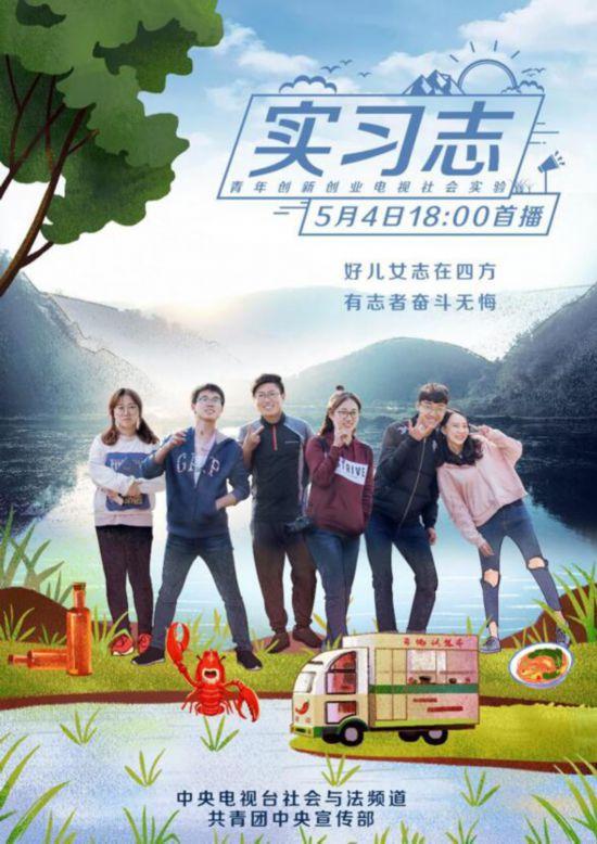 央视《实习志》定档五四青年节 致奋斗致青春